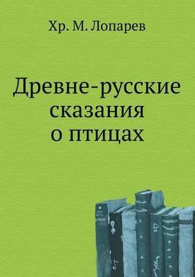 Drevne-russkie skaza...
