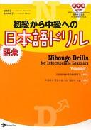 初級から中級への日本語ドリル語彙