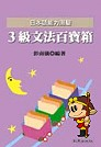 日本語能力試驗3級文法百寶箱