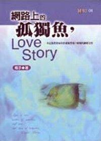 網路上的孤獨魚,Love Story
