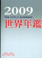 2009世界年鑑(附2009台灣名人錄)