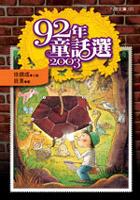 九十二年童話選