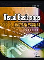 Visual Basic 2005網路程式設計(附光碟)
