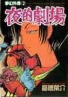 夢幻外傳(2)