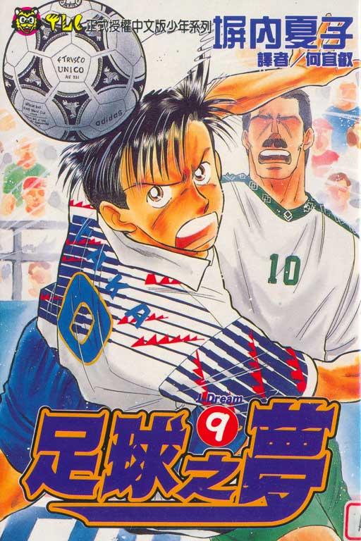足球之夢 9