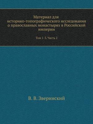 Material Dlya Istoriko-Topograficheskogo Issledovaniya O Pravoslavnyh Monastyryah V Rossijskoj Imperii Tom 1-3. Chast 2