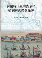荷蘭時代臺灣告令集、婚姻與洗禮登錄簿