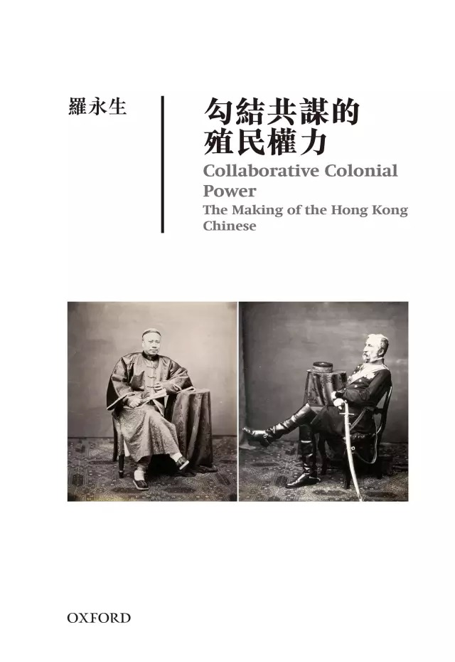 勾結共謀的殖民權力