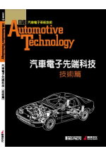 汽車電子先端科技.技術篇