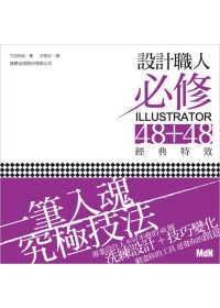 設計職人必修 Illustrator 48 48 經典特效 (附光碟)