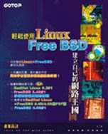 輕鬆使用Linux Free BSD 建立自己的網路王 國