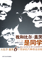 我和比尔·盖茨是同学
