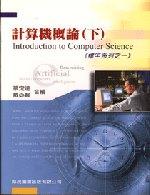 研究所計算機概論(下)