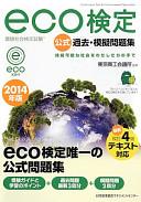 eco検定公式過去・模擬問題集