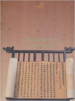 中國國家圖書館古籍珍品圖錄