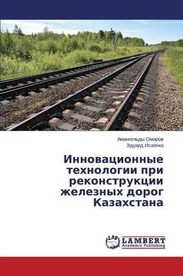Innovatsionnye tekhnologii pri rekonstruktsii zheleznykh dorog Kazakhstana