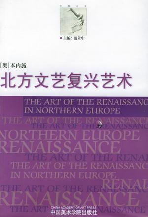 北方文艺复兴艺术