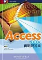 Access 2003 實戰問答集