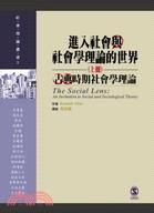 進入社會與社會學理論的世界(上冊)