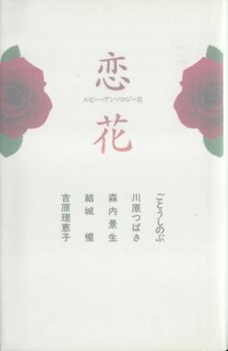 恋花―ルビー・アンソロジー〈2〉
