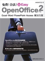 免費! 合法! 超 Easy OpenOffice.org 2
