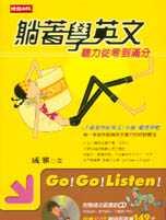 躺著學英文(1)
