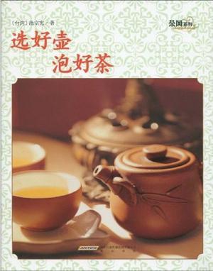 选好壶泡好茶