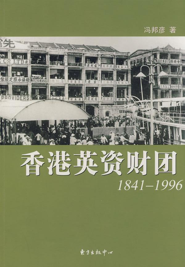 香港英资财团1841