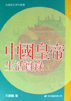 中國皇帝生活實錄