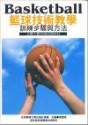 籃球技術教學訓練步驟與方法