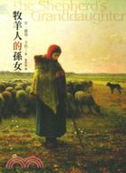 牧羊人的孫女The Shepherd's Granddaughter