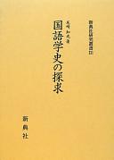国語学史の探求