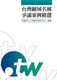 台灣網域名稱爭議案例精選