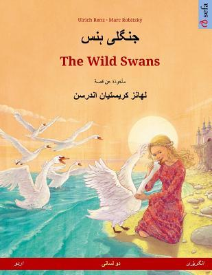 The Wild Swans. Bilingual children's book based on a fairy tale by Hans Christian Andersen (Urdu – English)