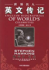 世界名人英文�...