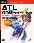 ATL COMプログラミング―ATLとVisualC++で作る高性能COMコンポーネント