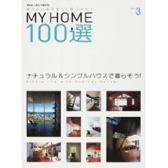 MY HOME100選―建てたい家がきっと見つかる!