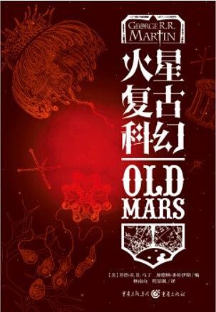 火星复古科幻