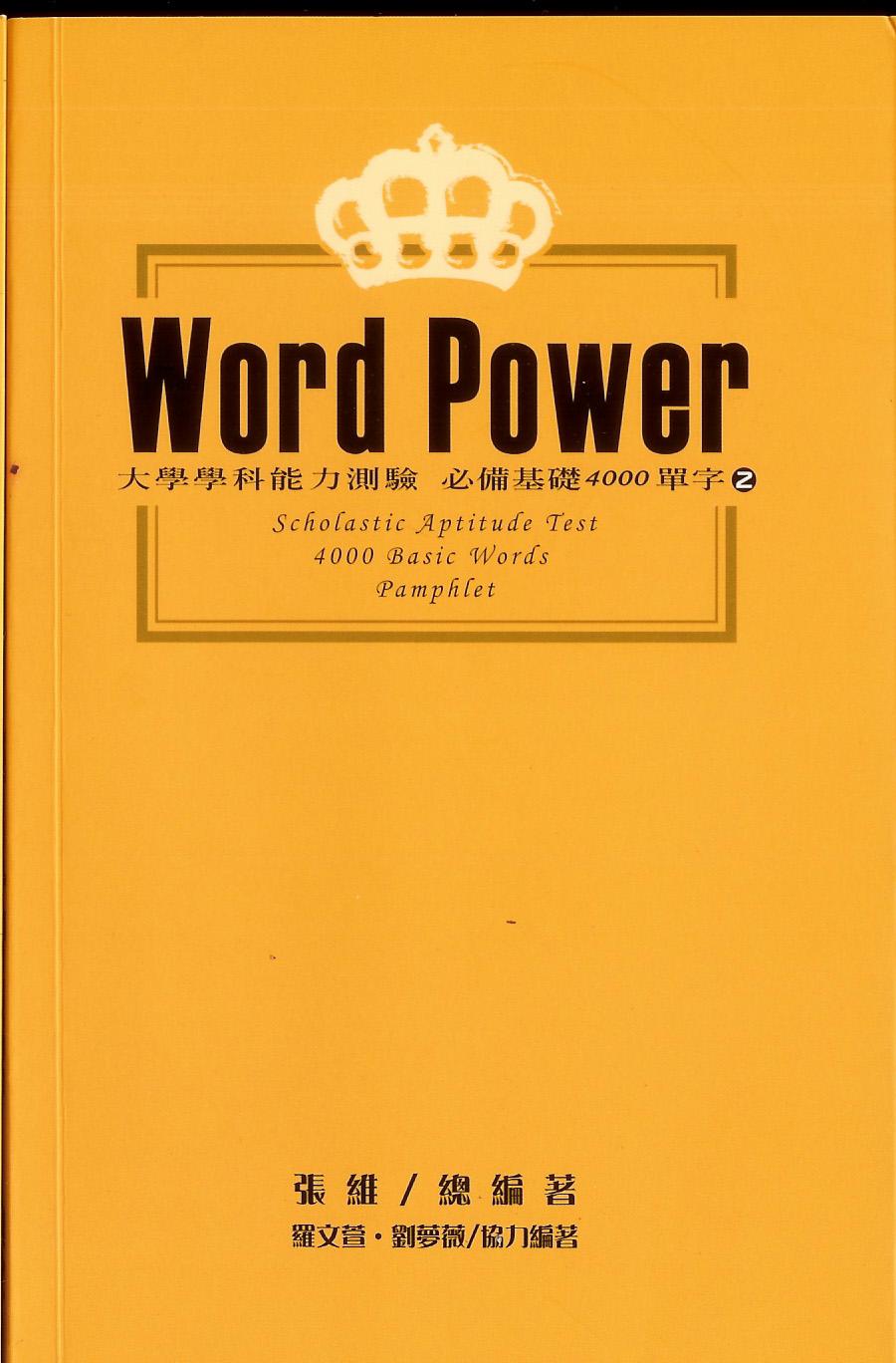大學學科能力測驗必備基礎4000單字(2)