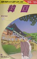 地球の歩き方ー韓国