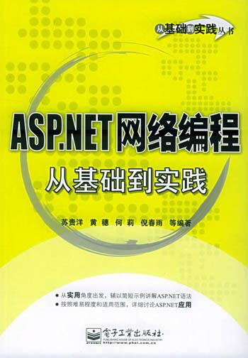 ASP.NET网络编程从基础到实践