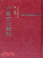 中國文化叢談 1