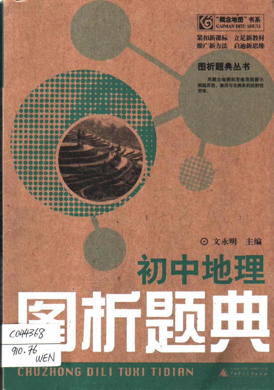 初中地理图析题典