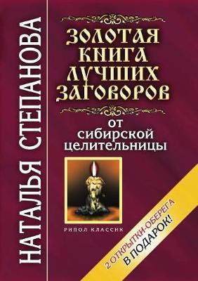 Zolotaya kniga luchshih zagovorov ot sibirskoj tselitel'nitsy