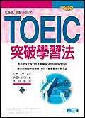 TOEIC突破學習法