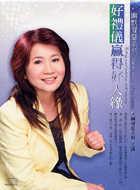好禮儀贏得好人緣(2CD)