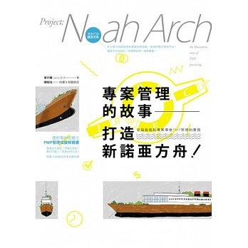 專案管理的故事 打造新諾亞方舟!