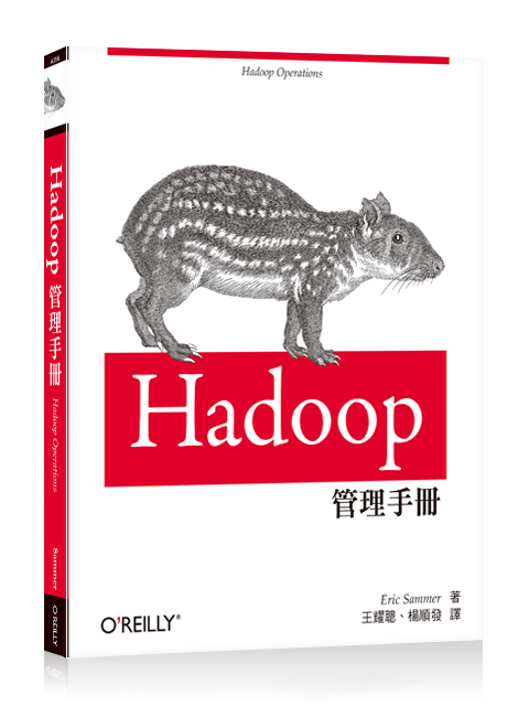Hadoop 管理手冊