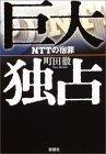 巨大独占 NTTの�...