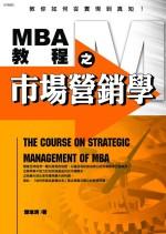 MBA教程之市場營銷學